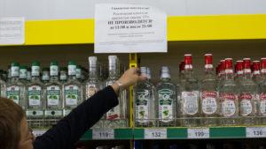 С какого времени можно торговать алкоголем в новосибирской области