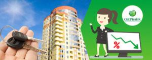 Сбербанк ипотека для граждан казахстана покупка рф