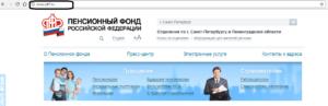 Сайт пенсионного фонда республики крым личный кабинет