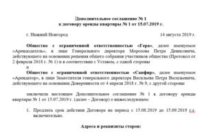 Доп соглашение о продлении срока аренды нежилого помещения