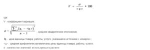 Калькулятор расчета среднего квадратичного отклонения для 44 фз