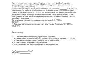 Жалоба на решение о депортации из россии образец