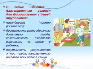 Темы бесед по трудовому и семейному воспитанию