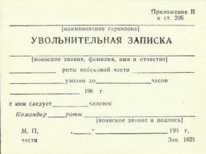 Увольнительная записка на предприятии образец