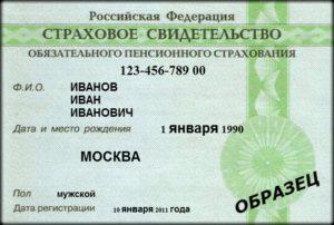 Пенсионный страховой полис снилс москва где получить рф