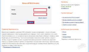 Мошенники втб смс инициирована процедура смены пароля
