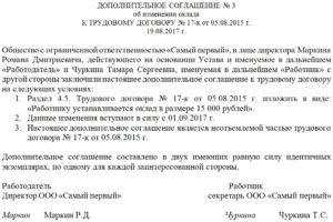 Доп соглашение об изменении адреса регистрации работника образец