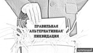 Альтернативная ликвидация ооо в москве