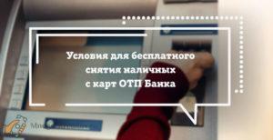 Банки партнеры отп без комиссии снятие наличных