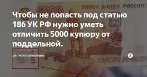 Подделка купюр статья ук рф