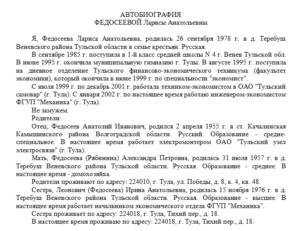 Образец автобиографии на военную службу по контракту фсб