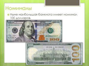 Как в банке обменять доллары старого образца на новые