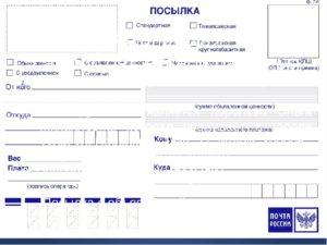 Надпись на посылке образец