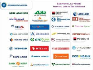 Банк открытие где можно снять деньги без комиссии