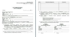 Акт приема передачи квартиры к договору сбербанка