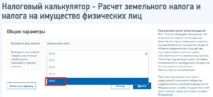 Земельный налог 2020 для юридических лиц пермский край