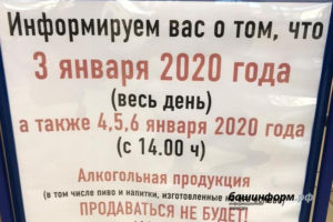 Запрет алкоголя в россии 2020 дни