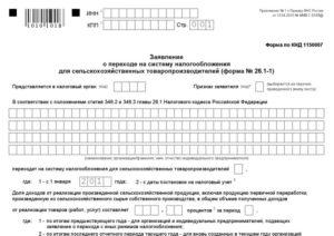 Заявление на изменение формы налогообложения для ип
