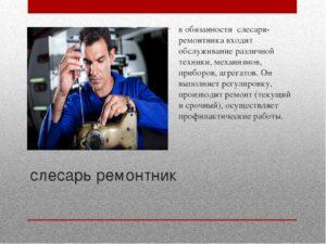 Должностная инструкция слесарь наладчик оборудования