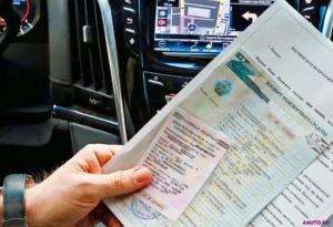 Какие документы нужны в гаи для того чтобы списать машину