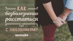 Как расстаться с женой безболезненно советы