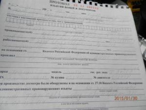 Протокол изъятия вещей и документов образец