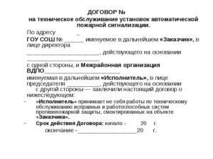 Договор на установку видеокамер