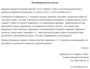 Рекомендательное письмо транспортная логистика образцы