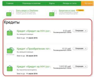 Как узнать долг по кредиту в сбербанке интернету