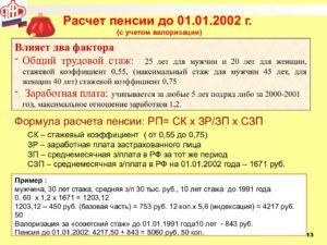 Расчет северного стажа для пенсии калькулятор