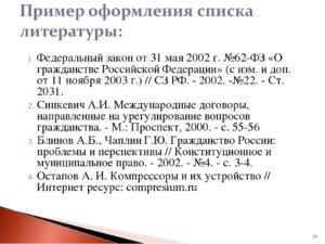 Ссылка на федеральный закон в списке литературы