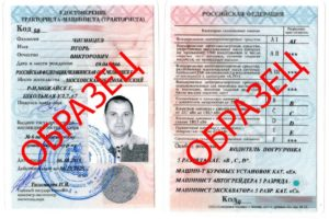 Права на машинист бульдозера получить в москве
