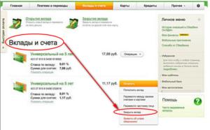Можно ли досрочно снять деньги с вклада пополняй онлайн сбербанк
