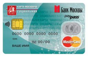 Сумма начисления на карту москвича на продукты пенсионерам