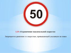 Зона действия дорожных знаков ограничения скорости