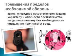 Статья за превышение самообороны