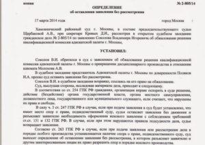 Заявление об оставлении иска без рассмотрения по заявлению истца образец