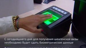 Нужны ли отпечатки пальцев для шенгенской визы ребенку