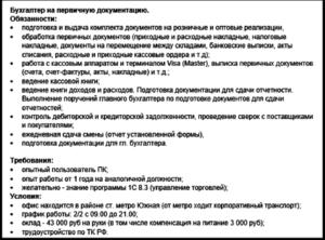 Должностная инструкция бухгалтера по ведению авансовых отчетов