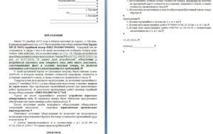 Как написать претензию в евросеть образец