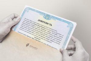Ответственность за подделку бланка нотариальной доверенности