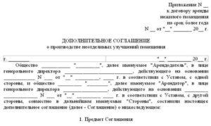 Согласие на проведение ремонтных работ бланк