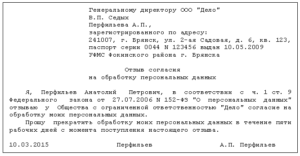 Образец заявления о запрете передачи персональных данных третьим лицам