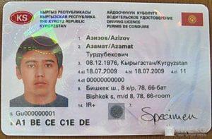 Как получить водительские права в киргизии