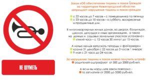 Закон о тишине федеральный закон 52 гарант