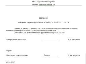Согласно закону кто заверяет копию приказа об увольнении