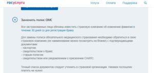 Как поменять полис на московский через госуслуги