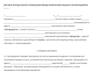 Договор аренды квартиры для юридического адреса без арендной платы образец