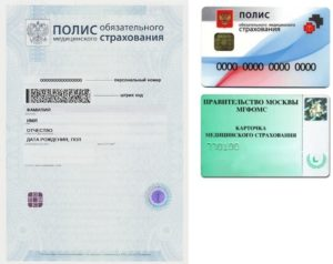 Где заказать полис омс в новосибирской области