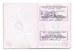 Кто занимается пропиской и выпиской граждан в москве